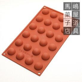 シリコマート シリコンフレックス SF006 半球 30mm 24個付 シリコン型 | 球体 silikomart シリコンゴム型 シリコンモールド