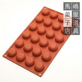 シリコマート シリコンフレックス SF009 ポンポネット 24個付 シリコン型 | 球体 silikomart シリコンゴム型 シリコンモールド