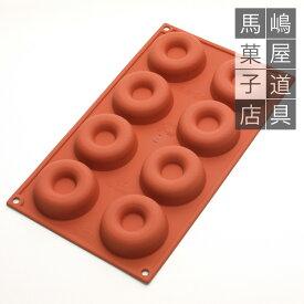 シリコマート シリコンフレックス SF011 ミディアム サバラン型 8個付 シリコン型 | silikomart シリコンゴム型 シリコンモールド