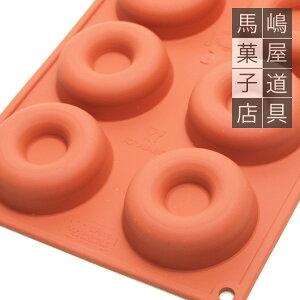 シリコマートシリコンフレックスSF011ミディアムサバラン型(8個付)【シリコンゴム型】silikomartのケーキ型
