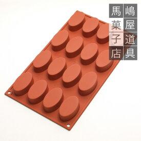 シリコマート シリコンフレックス SF017 スモールオーバル 16個付 シリコン型 | 楕円 silikomart シリコンゴム型 シリコンモールド