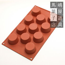 シリコマート シリコンフレックス SF022 スモール マフィン型 11個付 シリコン型 カップケーキ | マフィンカップ