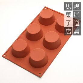 シリコマート シリコンフレックス SF023 ミディアム マフィン型 6個付 シリコン型 カップケーキ | マフィンカップ silikomart シリコンゴム型 シリコンモールド