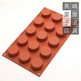 シリコマート シリコンフレックス SF027 プチフール 15個付 シリコン型 | 円形 silikomart シリコンゴム型 シリコンモールド