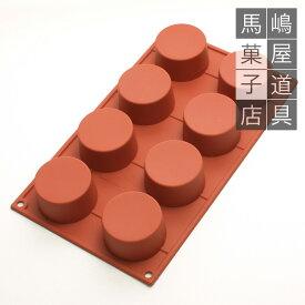 シリコマート シリコンフレックス SF028 シリンダー 円柱 8個付 シリコン型 | silikomart シリコンゴム型 シリコンモールド