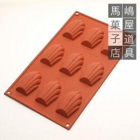 シリコマート シリコンフレックス SF032 貝 シェル マドレーヌ 型 9個付 シリコン型 | マドレーヌ型 貝型 シェル型 silikomart シリコンゴム型 シリコンモールド