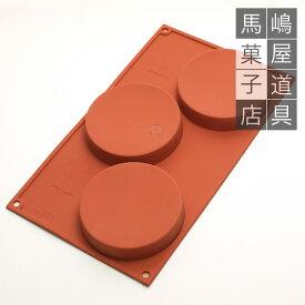 シリコマート シリコンフレックス SF042 スポンジベース 3個付 シリコン型 | 円形 silikomart シリコンゴム型 シリコンモールド