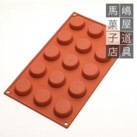 シリコマート SF043 フランモールド 40mm 15個付 シリコン型 | シリコンフレックス 円形 silikomart シリコンゴム型 シリコンモールド