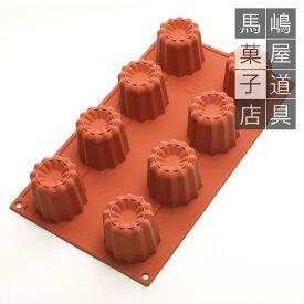 シリコマート シリコンフレックス SF050 ビッグ カヌレ 型 8個付 シリコン型 | silikomart シリコンゴム型 シリコンモールド