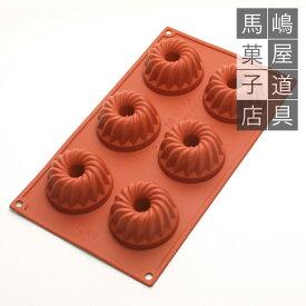 シリコマート シリコンフレックス SF058 クグロフ 6個付 シリコン型 | silikomart シリコンゴム型 シリコンモールド