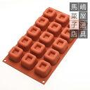 シリコマート シリコンフレックス SF081 ミディアム スクエア サバラン型 15個付 シリコン型 | 四角 silikomart シリ…