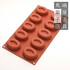 シリコマート シリコンフレックス SF084 ミディアム オーバル サバラン型 10個 シリコン型 | 楕円 silikomart シリコンゴム型 シリコンモールド