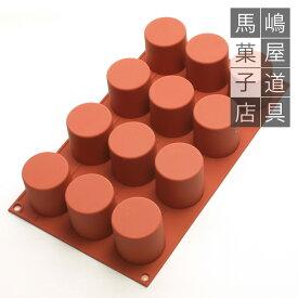 シリコマート シリコンフレックス SF098 シリンダー 円柱 12個付 シリコン型 | silikomart シリコンゴム型 シリコンモールド