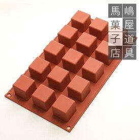 シリコマート シリコンフレックス SF105 スモールキューブ 15個付 シリコン型 | 四角 silikomart シリコンゴム型 シリコンモールド