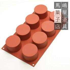 シリコマート シリコンフレックス SF119 シリンダー 円柱 8個付 シリコン型 | silikomart シリコンゴム型 シリコンモールド