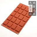 シリコマート シリコンフレックス SF147 ミニ ワッフル クラシック 20個付 シリコン型   silikomart シリコン 型 シリ…