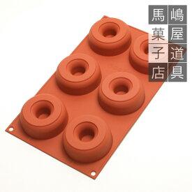 シリコマート シリコンフレックス SF170 ドーナツ 6個付 シリコン型 | silikomart シリコンゴム型 シリコンモールド