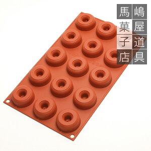 シリコマート シリコンフレックス SF171 ミニ ドーナツ 15個付 シリコン型 | silikomart シリコンゴム型 シリコンモールド