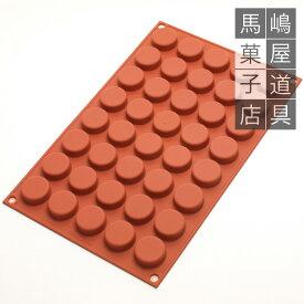 シリコマート シリコンフレックス SF180 パスティール 40個付 シリコン型 | 円形 silikomart シリコンゴム型 シリコンモールド