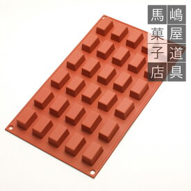 シリコマート シリコンフレックス SF181 ミニ ケーキ 30個付 シリコン型 | silikomart シリコンゴム型 シリコンモールド