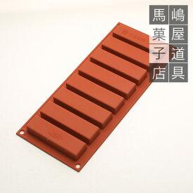 シリコマート シリコンフレックス SF184 スリムバー 8個付 シリコン型 | 四角 silikomart シリコンゴム型 シリコンモールド