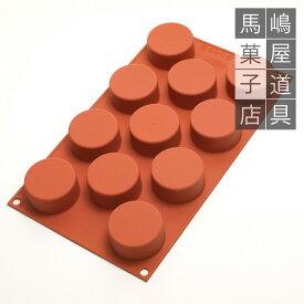 シリコマート シリコンフレックス SF204 シリンダー 円柱 11個付 シリコン型 | silikomart シリコンゴム型 シリコンモールド