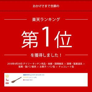 温度計付チョコヘラ【シリコマート】