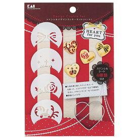 ステンシルデザインクッキーセット(ハート) DL6364 貝印
