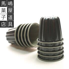 霜鳥製作所 テフロン加工 カヌレ型 10個 セット [D-076] | 空焼き 不要 まとめ買い