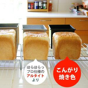 くろがね塗1.5斤食パン型(勾配無し)(テフロン加工)(フッソ加工)馬嶋屋オリジナル遠赤セラミックでパン屋さんの焼き色へ黒鐵塗り