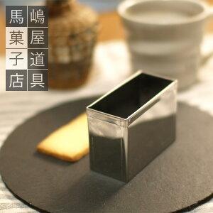 オリジナル レーズンバターサンド 抜き型 長方形 小