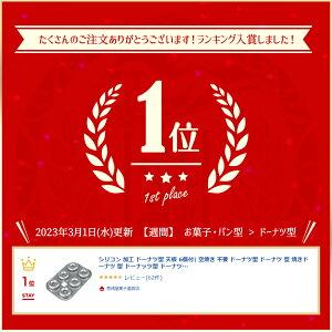 【ドーナツ型】6取天板【シリコン加工】