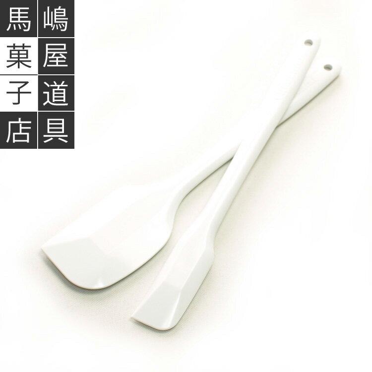 【あす楽】 お菓子作り 2点セット シリコンゴムベラセット(大1個/小1個)│耐熱 シリコン お菓子道具セット 馬嶋屋 おすすめ