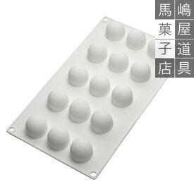 シリコマート シリコンフレックス SF172 ミニ トリュフ 15個付 シリコン型 | 球体 深型 ドーム silikomart シリコンゴム型 シリコンモールド