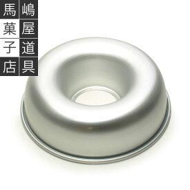 基本のレシピ公開中ババロア アルミ エンゼル型 15cm | 15センチ