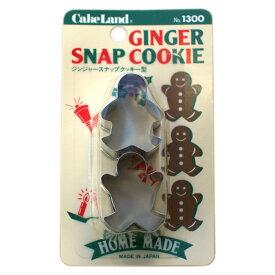 ジンジャースナップクッキー型│ジンジャーマン クリスマス クッキー 抜き型 かわいい クッキー型抜き おしゃれ 抜型 クッキー道具 お菓子作り タイガークラウン CAKELAND ケーキランド 1300
