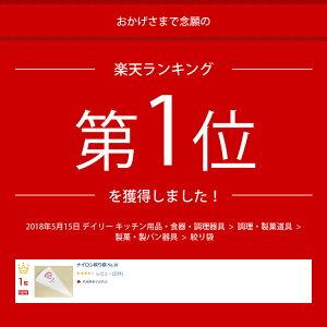 ナイロン絞り袋No.16