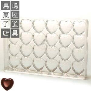 ポリカーボネート チョコレート型 No54 ハート 型 24個付 バレンタインチョコ バレンタイン | チョコ チョコ型 チョコレート チョコレートモールド 丈夫 ポリカーボネイド