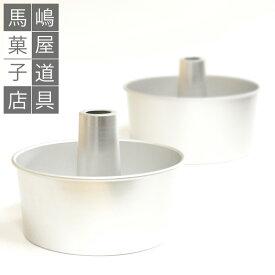 2019年5月より新発売 つなぎ目のない アルミ シフォンケーキ型 17cm