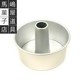 【あす楽】つなぎ目のない アルミシフォンケーキ型 17cm 松永製作所製