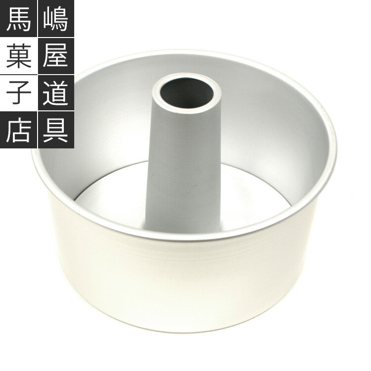 アルミ シフォンケーキ型 20cm つなぎ目のない おすすめの型 シフォン型