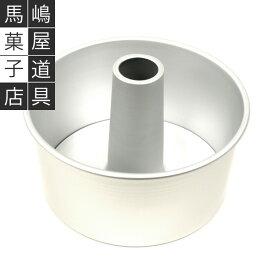 松永製作所 つなぎ目のない アルミシフォンケーキ型 20cm | 20センチ 日本製 おすすめの型