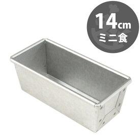 【あす楽】 14cm ミニ 食パン型 勾配有 アルタイト | 空焼き 必要 14センチ 馬嶋屋菓子道具店