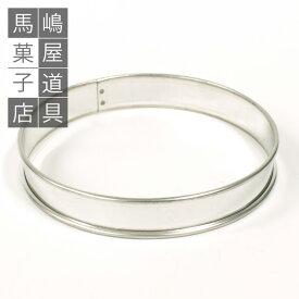 【あす楽】 タルト リング 18cm 丸タルト型 ブリキ   18センチ 丸 タルト 型 タルト型