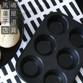 【あす楽】 シリコン 加工 マフィン型 6個付 カップケーキ | 空焼き 不要 マフィン マフィンカップ