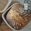 あす楽 発酵かご 四角 内寸 約 11cm | 食べきり サイズ