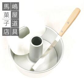 お菓子作り シフォンケーキ 3点セット 手作りキット | 17cm アルミ シフォンケーキ型 シフォンナイフ 敷紙