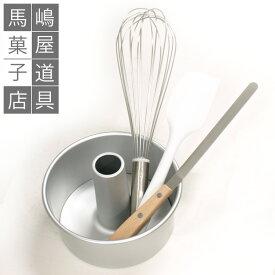 お菓子作り キット 4点セット 基本の アルミ シフォンケーキ型 手作りキット   17cm シフォン型 シリコン ゴムベラ ホイッパー