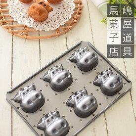 シリコン加工 牛 ケーキ型 天板 6個付 | ケーキ 型 うし 馬嶋屋菓子道具店 オリジナル 焼き菓子