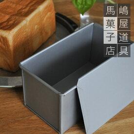 テフロン 加工 1斤 勾配無 食パン型 フタ 付き | 空焼き 不要